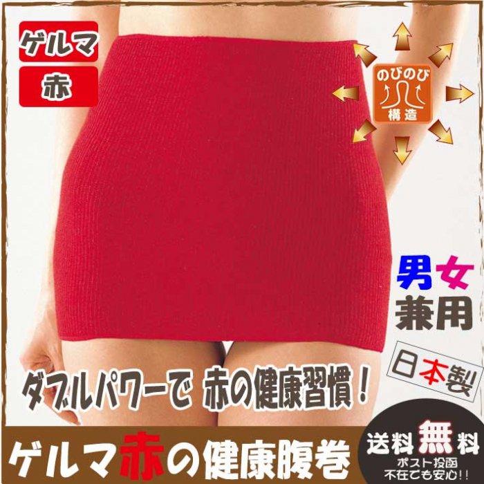 【ゲルマ】赤の健康腹巻き 赤のパワー ゲルマパワー ダブル効果 コットン  温活 冷え対策 男女兼用 のびのび構造 日本製 ゲルマクラブ使用