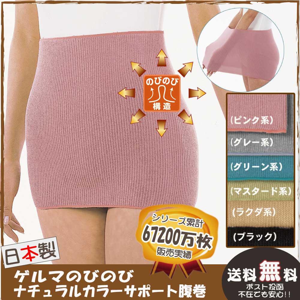 【ゲルマ】のびのびナチュラルカラーサポート腹巻 冷え 腰痛 腹巻 男女兼用 日本製 ゲルマクラブ カラー 6色展開