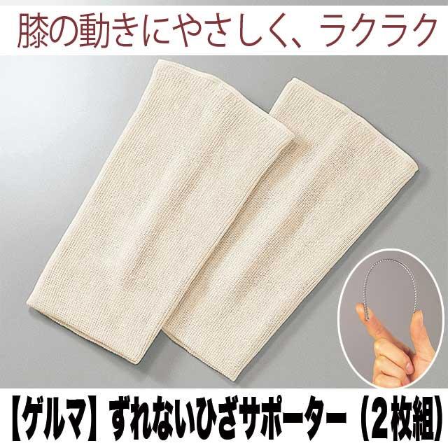【ゲルマ】ずれないひざサポーター<br>(2枚組)<br>コイルボーン(膝の両側) ずれにくく、動きをサポート 綿素材 日本製