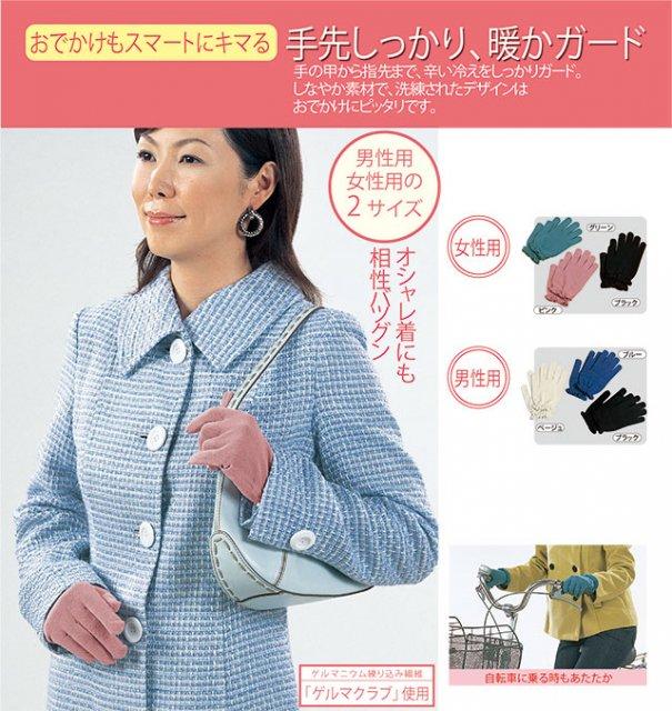 【ゲルマ】健康手袋(プレーンタイプ) 温活 ゲルマ練り込み繊維「ゲルマクラブ」 末端冷え性対策 日本製