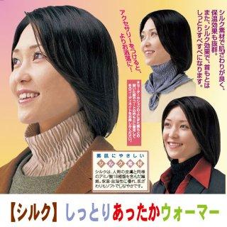 【シルク】しっとりあったかウォーマー 衿元のおしゃれに!!ネックウォーマー 防寒 UV ハイネック 絹効果 日本製