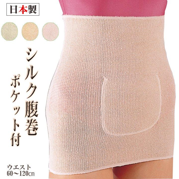 【シルク】健康のびのび腹巻 (ポケット付) オールシーズン着用OK カイロポケット付き のびのび構造 締め付けない 快適保温腹巻