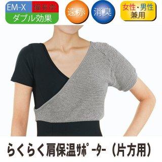 【備長炭】【EM-X】<br>らくらく肩保温サポーター<br>(片方用)<br>左右肩兼用 男女兼用 のびのび構造 (かぶりタイプ)