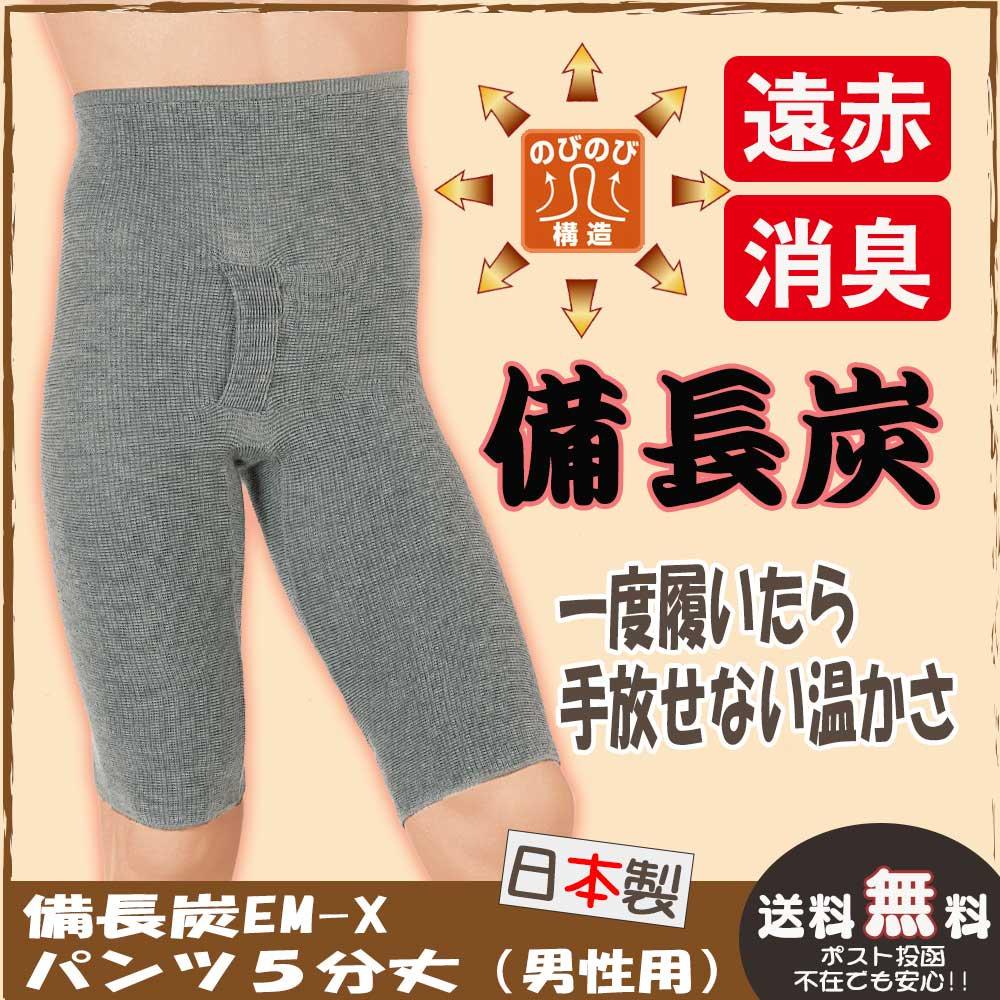 【備長炭】【EM−X】パンツ〈男性用〉5分丈 備長炭練り込み繊維 日本製 男性用(前開き)タイプ 日本製