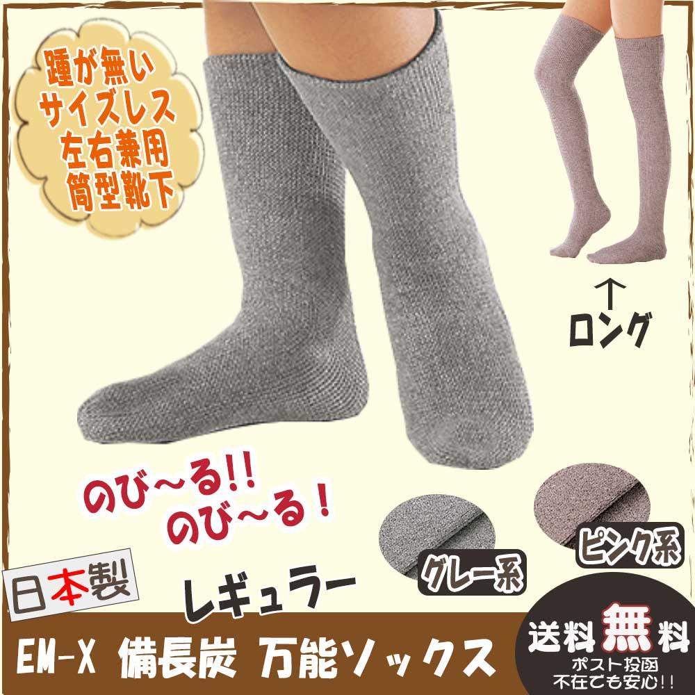 【EM−X】【備長炭】<br>万能ソックス レギュラー