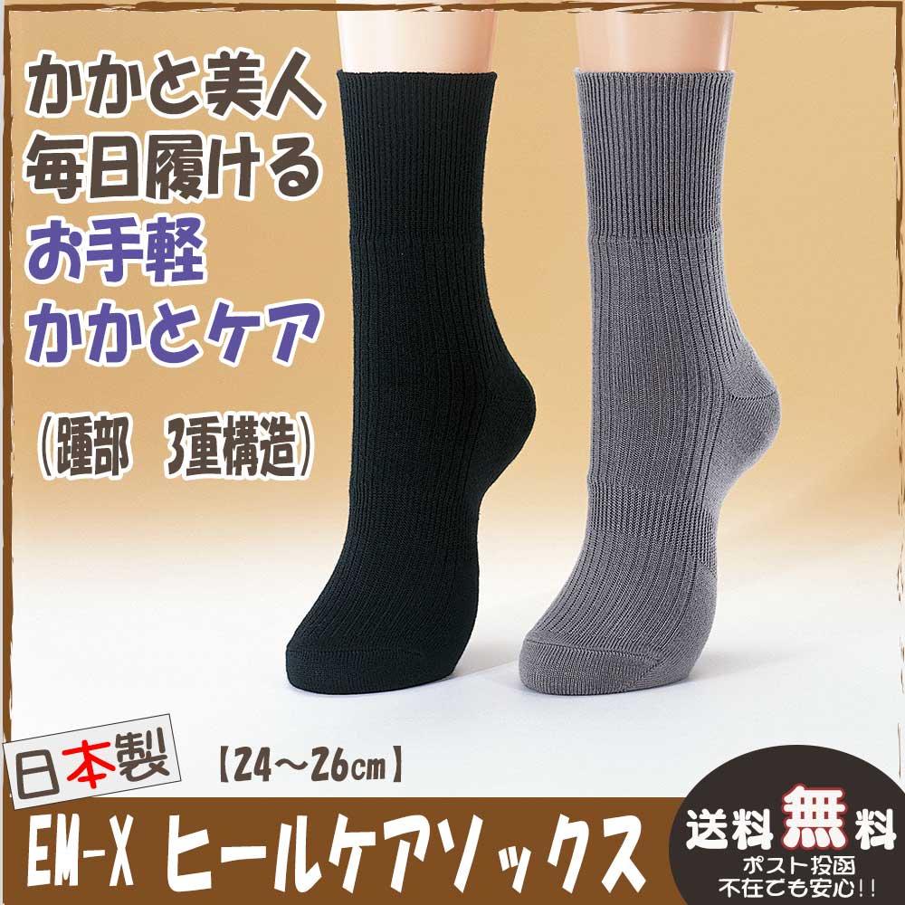 【EM−X】ヒールケアソックス 【24�〜26cm】
