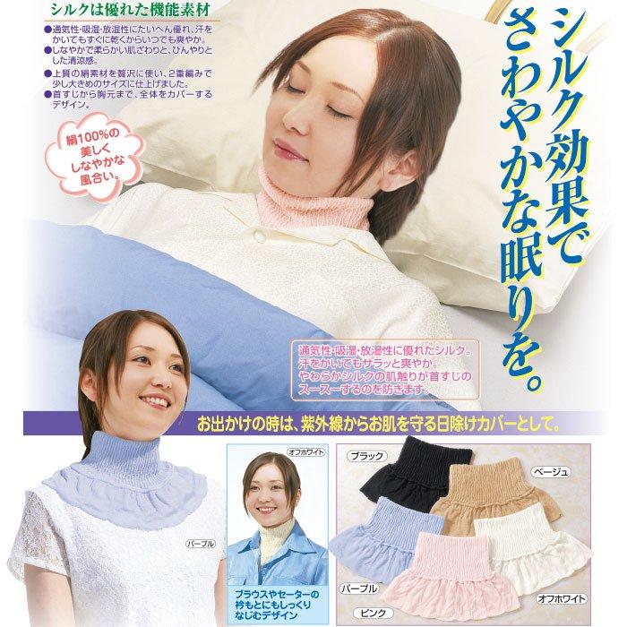 【絹100%】おやすみ衿もとカバー しっかり伸びて 手軽に着用可能 シルク100% UV対策にも活躍します!
