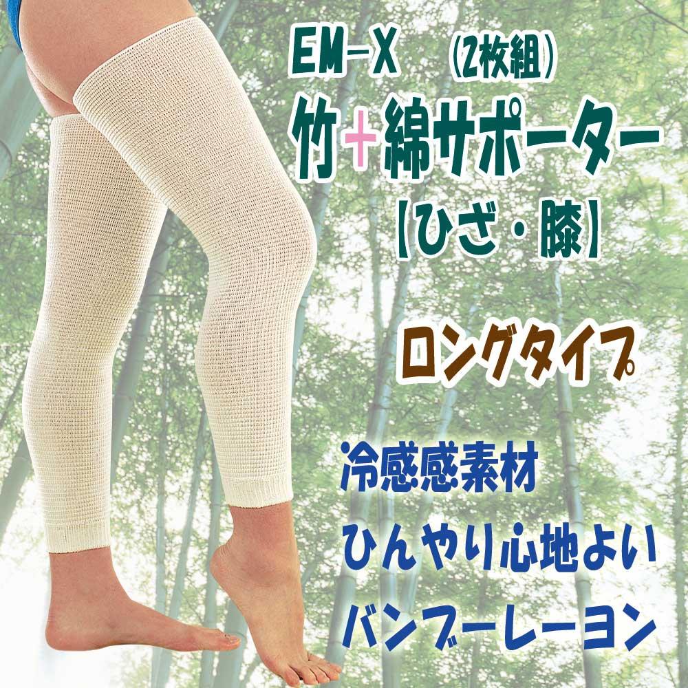 夏にお勧め!!【EM−X】<br>竹+綿サポーター(足用)<br>バンブーレーヨン 吸湿性 竹素材 肌にあたる部分は綿 日本製 日除け対策 関節保護 ロングタイプ