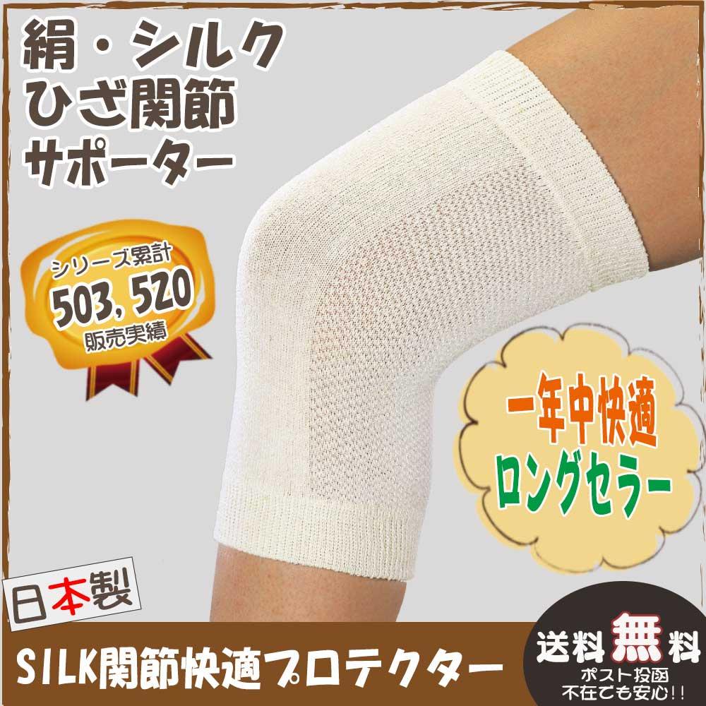 【SILK】<br>関節快適プロテクター<br>(ひざ用2枚組)<br>関節痛 温活 のびのび構造 一年中快適 絹