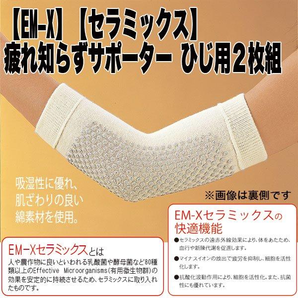 【EM-X】【セラミックス】<br>疲れ知らずサポーター<br> ひじ用2枚組<br>吸湿性に優れ 関節痛 肘の痛みにお悩みの方 綿 コットン
