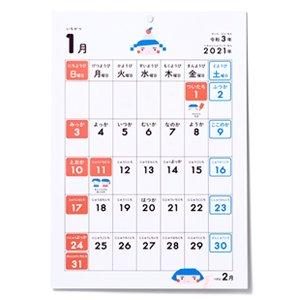 D-BROS カレンダー 2021 こどもカレンダー