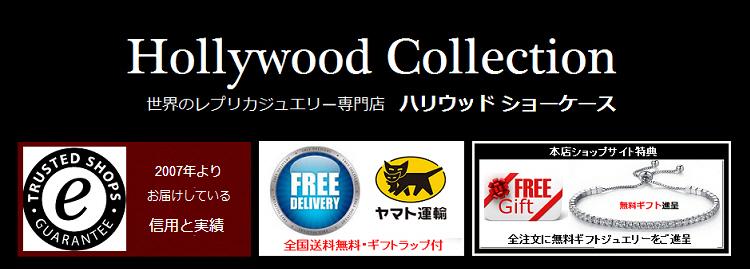 世界のレプリカ ジュエリー専門店 Hollywood Showcase (ハリウッド ショーケース)