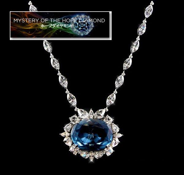 ホープダイヤモンド ネックレス 16キャラット ブルーダイヤモンド CZ ヘリテージ コレクション【意匠権登録商品】
