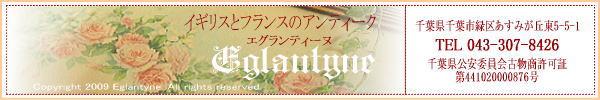 フランスアンティーク   イギリスアンティーク   バラと天使のアンティーク   アンティークショップ Eglantyne(エグランティーヌ)