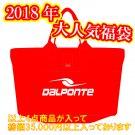 DalPonte(ダウポンチ)  2018福袋