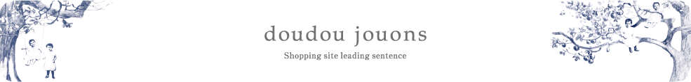 子供服の通販サイト doudou jouons