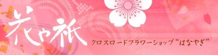 プリザーブドフラワーのギフト 花や祇 クロスロードフラワーショップ