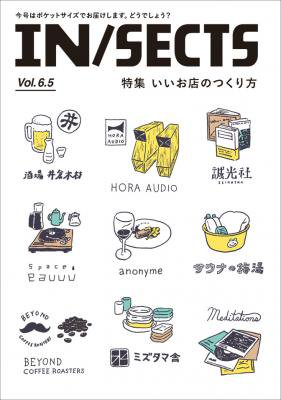 IN/SECTS (インセクツ) 『2016 May vol.6.5 -いいお店のつくり方-』 (BOOK/JPN)