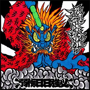 CRITICAL THINKING 『弱悔日日強必』 (CD/JPN/ HARDCORE)