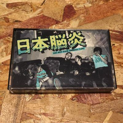 【中古】 日本脳炎 『KICK BOY FACE [1st PRESS]』 (TAPE/JPN/ PUNK)