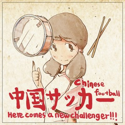 CHINESE FOOTBALL 『Here comes a new challenger!!!』 (CD/CHINA/ ROCK)