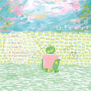 <img class='new_mark_img1' src='//img.shop-pro.jp/img/new/icons5.gif' style='border:none;display:inline;margin:0px;padding:0px;width:auto;' />鴨田潤 『ひきがたり2』 (CD-R/JPN/ FOLK)