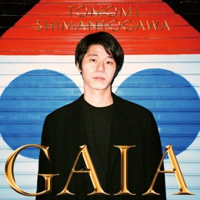 四万十川友美 『GAIA』 (CD/JPN/ FOLK , ROCK)