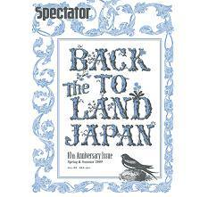 spectator 『No.20 -バック・トゥ・ザ・ランド JAPAN特集- 10周年特別記念号』 (MAGAZINE/JPN)