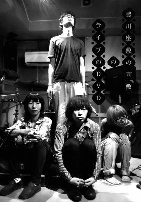 豊川座敷の雨敷 『豊川座敷の雨敷のライブのDVD』 (DVD-R/JPN/ ROCK)