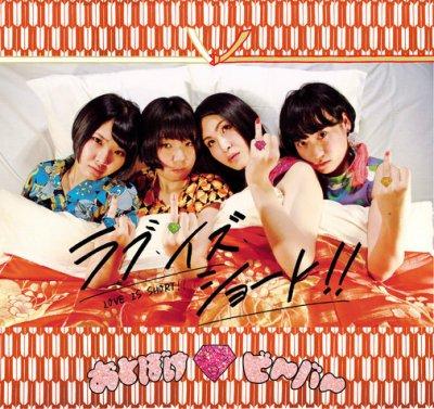 おとぼけビ〜バ〜 『ラブ・イズ・ショート』 (CD/JPN/ ROCK)