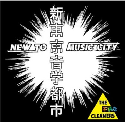 THE 不純なCLEANERS 『新東京音楽都市』 (CD/JPN/ PUNK)