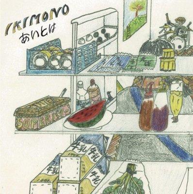 IKIMONO 『あいとは』 (CD/JPN/ ROCK) ★特典ステッカー封入!!