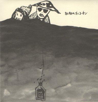 カニコーセン 『初期のカニコーセン』 (CD/JPN/ FOLK, POP)