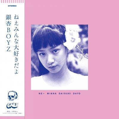 銀杏BOYZ  『ねえみんな大好きだよ [カラー盤] (RSD 2021)』 (12