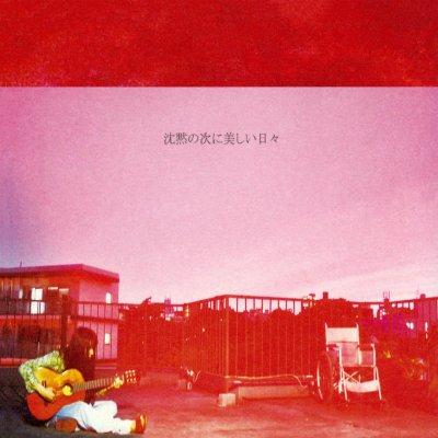 マヒトゥ・ザ・ピーポー(GEZAN) 『沈黙の次に美しい日々 [Reissue盤]』 (CD/JPN/ FOLK)
