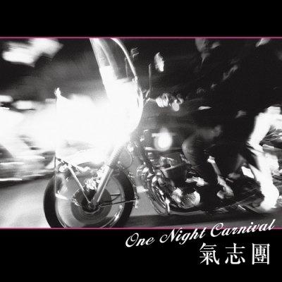 氣志團 『One Night Carnival / 朝がくる度』 (7
