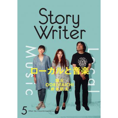 『STORY WRITER vol.5』 (ZINE/JPN)