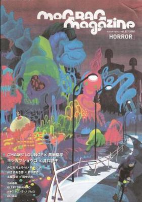 mograg magazine vol.2 『2010 HORROR』 (MAGAZINE/JPN)