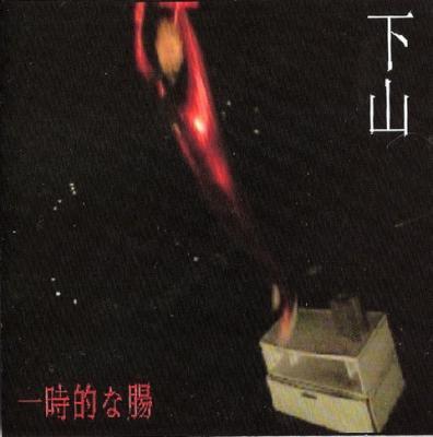 下山 (GEZAN) 『一時的な腸』 (CD-R/JPN/ ROCK, PSYCHEDELIC)