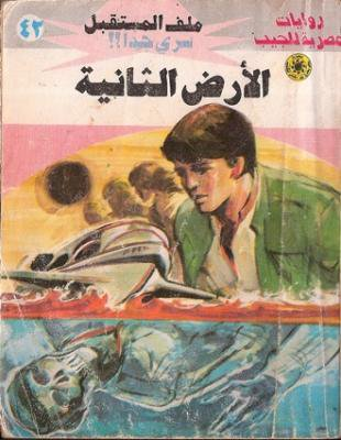 EGYPT COMIC 08(COMIC/EGYPT/USED)