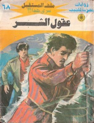 EGYPT COMIC 25(COMIC/EGYPT/USED)