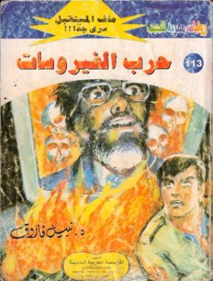 EGYPT COMIC 28(COMIC/EGYPT/USED)