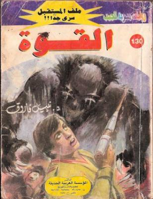 EGYPT COMIC 31(COMIC/EGYPT/USED)