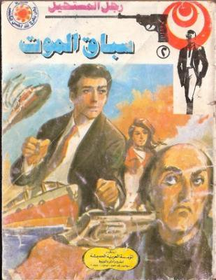 EGYPT COMIC 33(COMIC/EGYPT/USED)