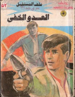 EGYPT COMIC 39(COMIC/EGYPT/USED)