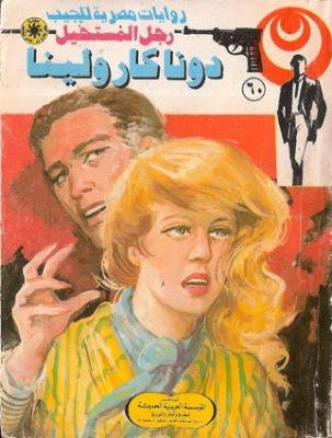 EGYPT COMIC 50(COMIC/EGYPT/USED)