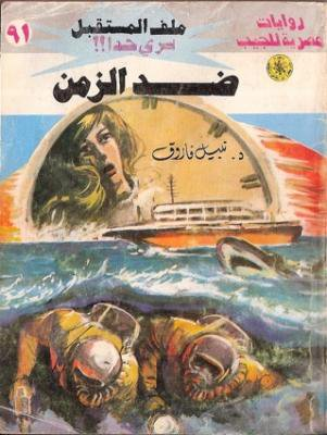 EGYPT COMIC 55(COMIC/EGYPT/USED)
