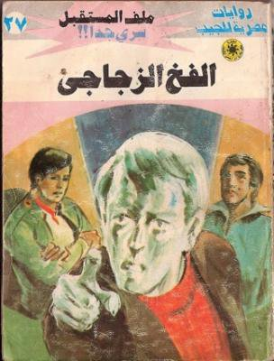 EGYPT COMIC 57(COMIC/EGYPT/USED)
