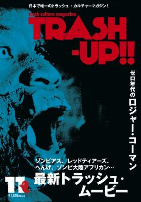 『TRASH-UP!! vol.11』 (MAGAZINE/JPN)