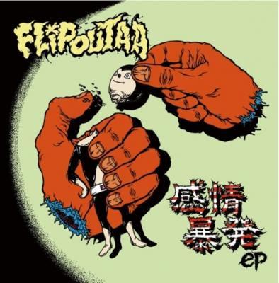 FLIP OUT A.A 『感情暴発ep』 (7